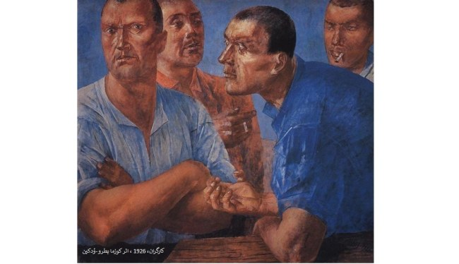 workers-Vodkin-1926.jpg